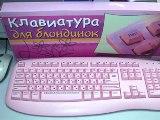 В России создана первая в мире клавиатура для блондинок