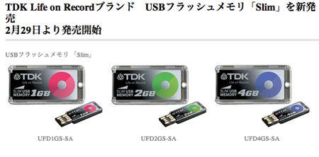 TDK представляет свой первый USB-накопитель