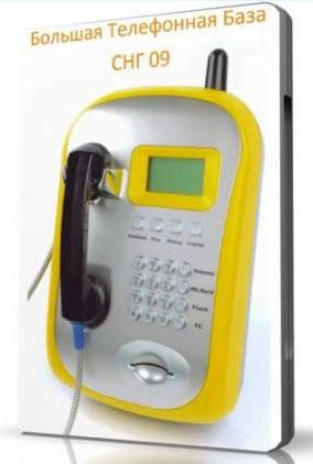 Большая телефонная база СНГ 09 v.3.6.1.40