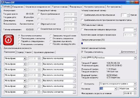 Power Off 6.0_Chr.Ed.RUS