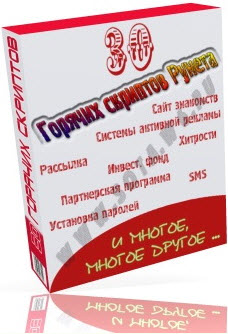 30 горячих скриптов Рунета