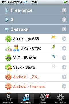 QIP Mobile для iPhone